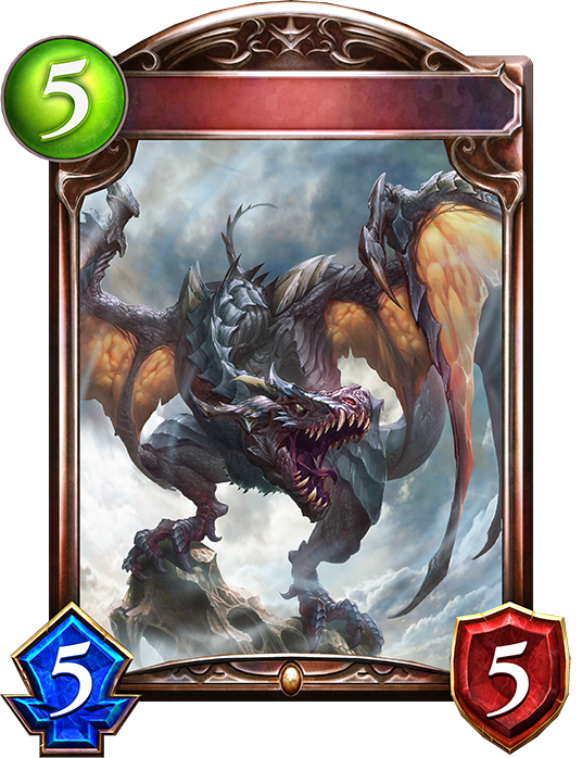 進化前 ドラゴン