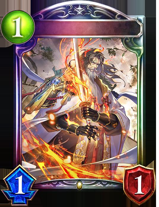 Evolved Kagemitsu, Matchless Blade