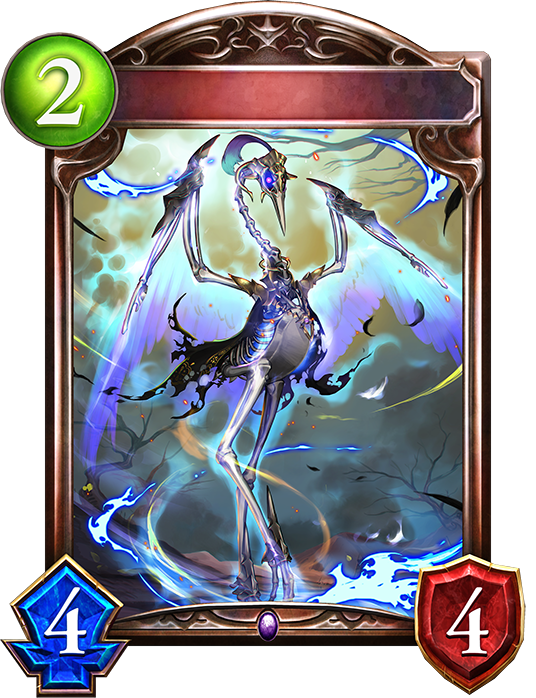 Evolved Bone Crane