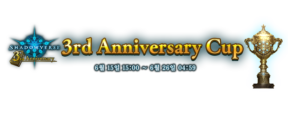 3rd Anniversary Cup 6월 15일 15:00 ~ 6월 26일 04:59