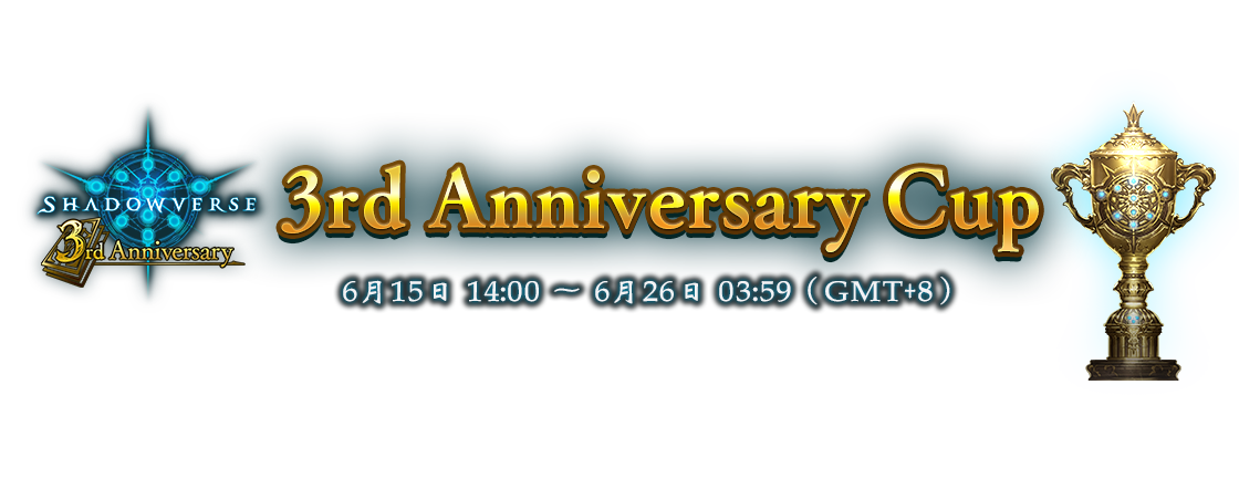 3rd Anniversary Cup 6月15日 14:00 ~ 6月26日 03:59(GMT+8)