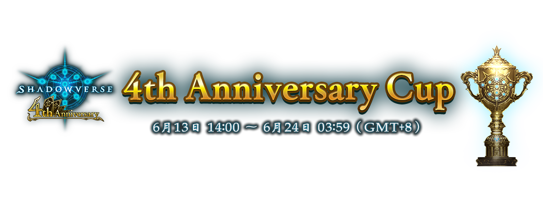 4th Anniversary Cup 6月13日 14:00 ~ 6月24日 03:59(GMT+8)